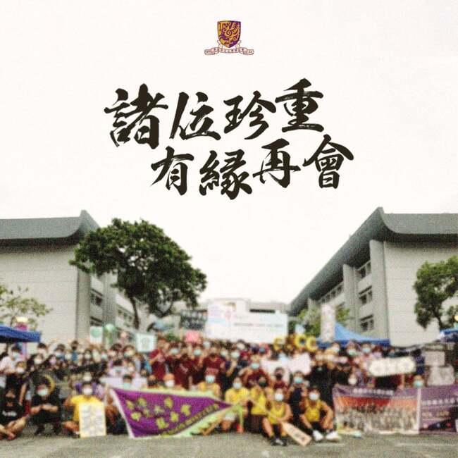 香港中文大學學生會 走過51年「宣布解散」 | 華視新聞