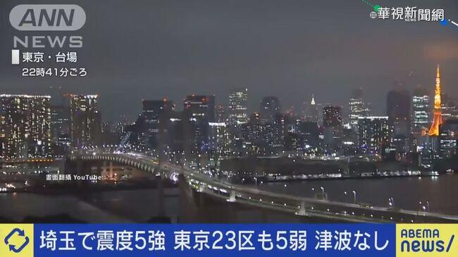 日本千葉5.9強震 羽田機場跑道一度關   華視新聞