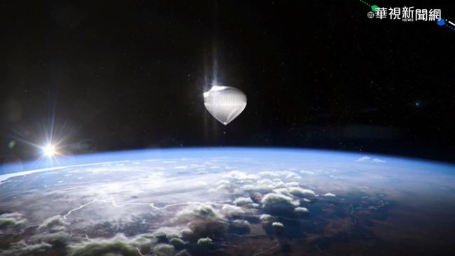 """俯瞰地球美景 業者推""""氣球太空之旅""""   華視新聞"""