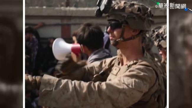 冤大頭? CNN曝美在阿富汗20年砸4兆台幣   華視新聞