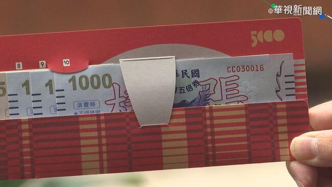 家扶邀民眾用五倍券「做公益」 回饋最暖心!   華視新聞