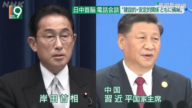岸田.習近平通話 傳達台海和平立場 | 華視新聞
