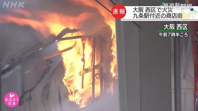 大阪商店街火警 32輛消防車馳援灌救   華視新聞