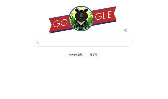國慶日快樂!Google首頁出現台灣黑熊   華視新聞
