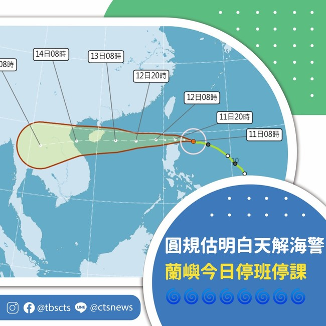 掌握圓規颱風最新動態!蘭嶼今停班停課   華視新聞