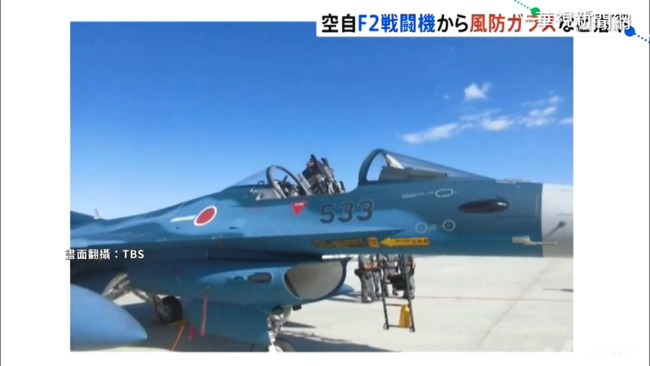 """日F-2戰機""""座艙罩脫落"""" 緊急降落基地   華視新聞"""
