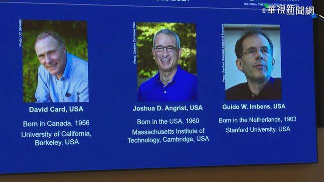 諾貝爾經濟學獎出爐! 美國3學者共享   華視新聞