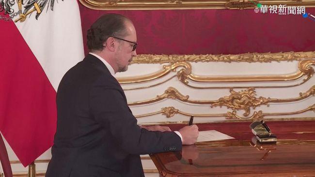前總理涉醜聞請辭 奧地利外長火速接任   華視新聞