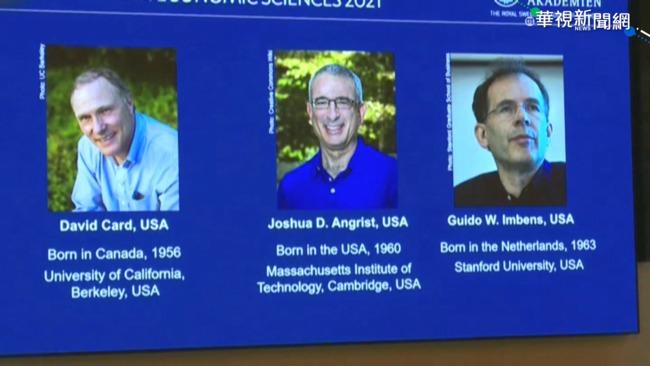 諾貝爾經濟學獎公布 美3學者共獲殊榮 | 華視新聞