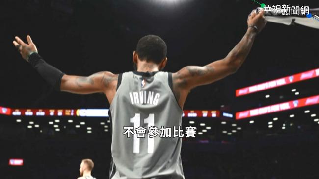 NBA球星凱里厄文拒打疫苗 遭球隊禁賽 | 華視新聞