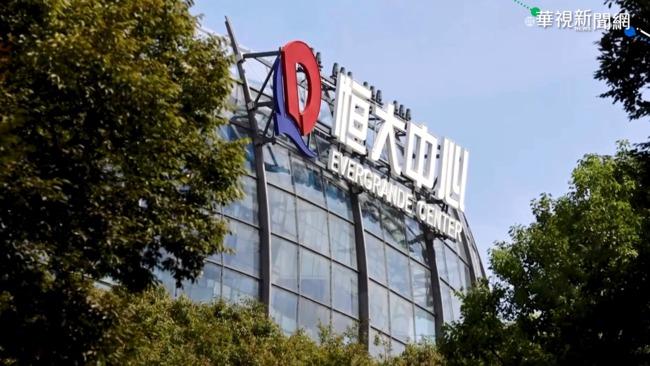 恒大債務危機 中派25個金融機構審查 | 華視新聞