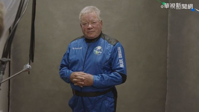 寇克艦長飛上太空 90歲高齡沙特納圓夢   華視新聞