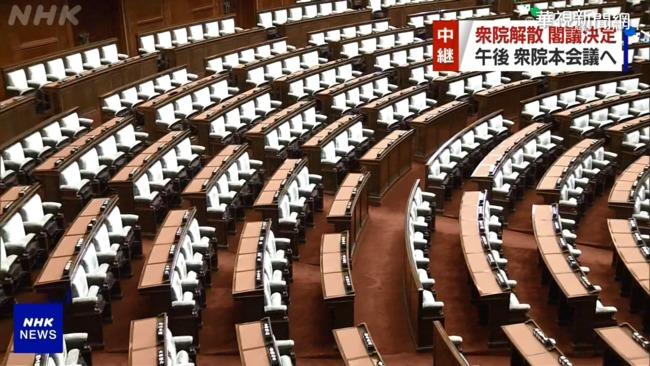 日解散眾院.31日大選 2數據創戰後紀錄 | 華視新聞