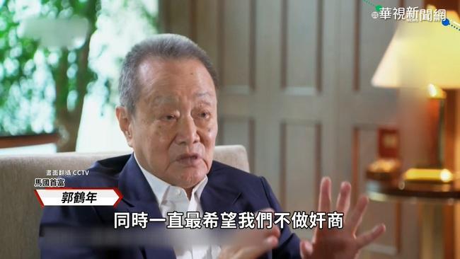 98歲亞洲糖王郭鶴年 白手起家富可敵國 | 華視新聞